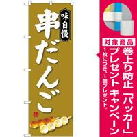 のぼり旗 味自慢 串だんご (SNB-4025) [プレゼント付]