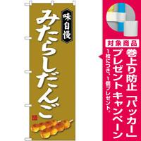(新)のぼり旗 みたらしだんご (SNB-4026) [プレゼント付]