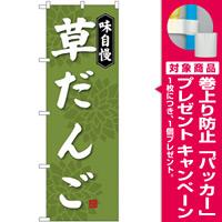 (新)のぼり旗 草だんご (SNB-4028) [プレゼント付]
