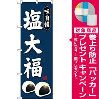 (新)のぼり旗 塩大福 (SNB-4032) [プレゼント付]