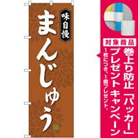 のぼり旗 味自慢 まんじゅう (SNB-4035) [プレゼント付]