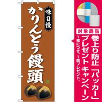 のぼり旗 味自慢 かりんとう饅頭 茶色 (SNB-4041) [プレゼント付]