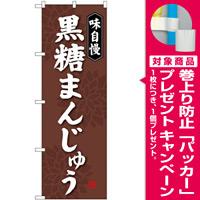 (新)のぼり旗 黒糖まんじゅう (SNB-4043) [プレゼント付]