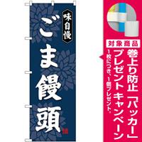 (新)のぼり旗 ごま饅頭 (SNB-4044) [プレゼント付]