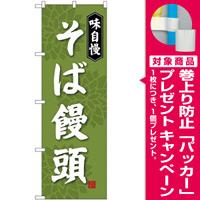 (新)のぼり旗 そば饅頭 (SNB-4045) [プレゼント付]
