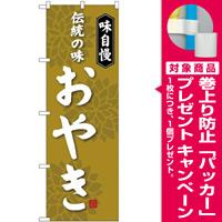 (新)のぼり旗 おやき (SNB-4049) [プレゼント付]