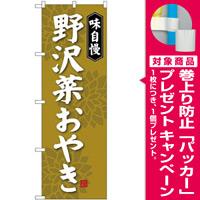 (新)のぼり旗 野沢菜おやき (SNB-4050) [プレゼント付]