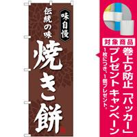 (新)のぼり旗 焼き餅 (SNB-4052) [プレゼント付]