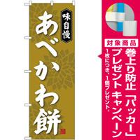 (新)のぼり旗 あべかわ餅 (SNB-4055) [プレゼント付]