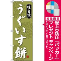 のぼり旗 味自慢 うぐいす餅 (SNB-4056) [プレゼント付]