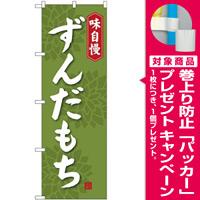 (新)のぼり旗 ずんだもち (SNB-4057) [プレゼント付]