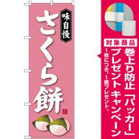 のぼり旗 味自慢 さくら餅 ピンク (SNB-4059) [プレゼント付]