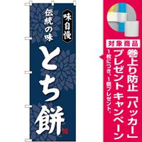 (新)のぼり旗 とち餅 (SNB-4061) [プレゼント付]