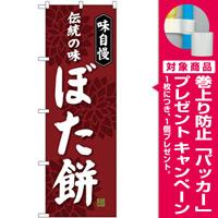 のぼり旗 伝統の味 ぼた餅 味自慢 (SNB-4063) [プレゼント付]