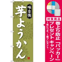(新)のぼり旗 芋ようかん (SNB-4067) [プレゼント付]