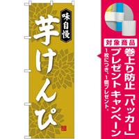 (新)のぼり旗 芋けんぴ (SNB-4075) [プレゼント付]