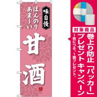 のぼり旗 ほんのりあまーい 甘酒 (SNB-4081) [プレゼント付]