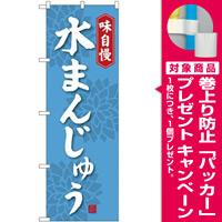 (新)のぼり旗 水まんじゅう (SNB-4082) [プレゼント付]