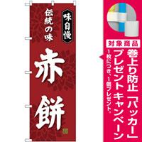 (新)のぼり旗 赤餅 (SNB-4086) [プレゼント付]