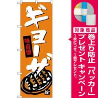 (新)のぼり旗 ギョウザ (SNB-4088) [プレゼント付]