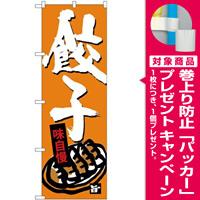 のぼり旗 餃子 オレンジ 下段にイラスト(SNB-4090) [プレゼント付]
