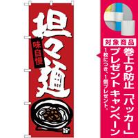 のぼり旗 味自慢 担担麺 下段にイラスト (SNB-4101) [プレゼント付]