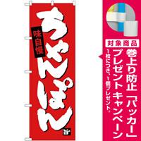 のぼり旗 ちゃんぽん 赤地 (SNB-4105) [プレゼント付]