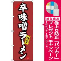 のぼり旗 辛味噌ラーメン (SNB-4125) [プレゼント付]