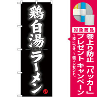 のぼり旗 鶏白湯ラーメン (SNB-4126) [プレゼント付]