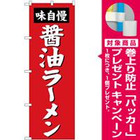 のぼり旗 醤油ラーメン「味自慢」 赤地・白文字 (SNB-4128) [プレゼント付]