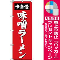 (新)のぼり旗 味噌ラーメン (SNB-4130) [プレゼント付]