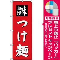 のぼり旗 つけ麺 「味自慢」 赤地/白文字 (SNB-4141) [プレゼント付]