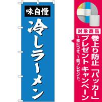 (新)のぼり旗 冷しラーメン (SNB-4144) [プレゼント付]