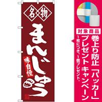 (新)のぼり旗 名物 まんじゅう (SNB-4148) [プレゼント付]