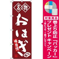 (新)のぼり旗 名物 おはぎ (SNB-4149) [プレゼント付]