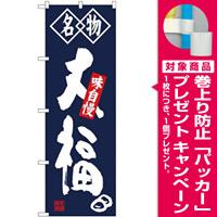 (新)のぼり旗 名物 大福 (SNB-4150) [プレゼント付]