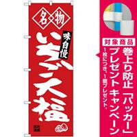(新)のぼり旗 名物 いちご大福 (SNB-4151) [プレゼント付]