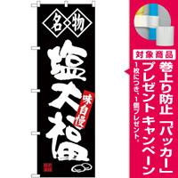 (新)のぼり旗 名物 塩大福 (SNB-4152) [プレゼント付]