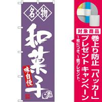 (新)のぼり旗 名物 和菓子 (SNB-4154) [プレゼント付]