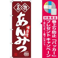 (新)のぼり旗 名物 あんみつ (SNB-4157) [プレゼント付]