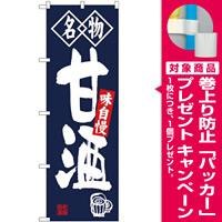 (新)のぼり旗 名物 甘酒 (SNB-4159) [プレゼント付]