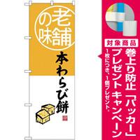 (新)のぼり旗 老舗の味 本わらび餅 (SNB-4160) [プレゼント付]