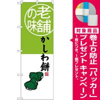 (新)のぼり旗 老舗の味 かしわ餅 (SNB-4161) [プレゼント付]