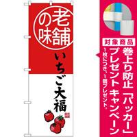 (新)のぼり旗 老舗の味 いちご大福 (SNB-4162) [プレゼント付]