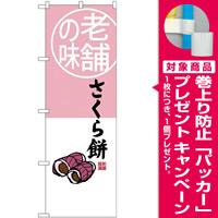 (新)のぼり旗 老舗の味 さくら餅 (SNB-4163) [プレゼント付]