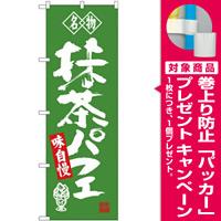 (新)のぼり旗 名物 抹茶パフェ (SNB-4178) [プレゼント付]