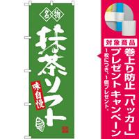 (新)のぼり旗 名物 抹茶ソフト (SNB-4179) [プレゼント付]