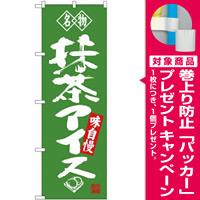 (新)のぼり旗 名物 抹茶アイス (SNB-4180) [プレゼント付]