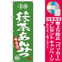 (新)のぼり旗 名物 抹茶あんみつ (SNB-4181) [プレゼント付]