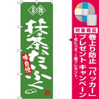 (新)のぼり旗 名物 抹茶だいふく (SNB-4182) [プレゼント付]